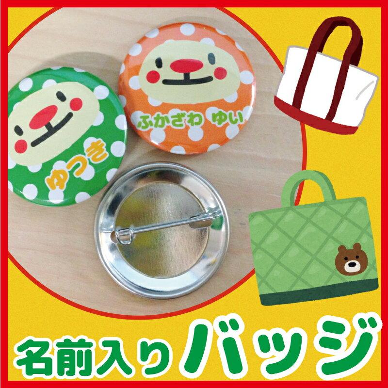 【名入れ缶バッジ】オリジナルキャラクター「てぃもら」 38mm 名前 名入り なまえ 缶バッジタイプ 作成 パーツ