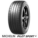 【予約商品 2月中旬入荷予定】【2016年製】245/40R17 (95Y) XL【ミシュラン パイロット スポーツ 4】【MICHELIN PILOT SPORT 4 PS4】【新品】