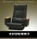【送料無料】ブラック 肘付き回転座椅子 ザイス 座いす PVCレザー リクラニング座椅子 360度回転 折りたたみ式 フロアチェア