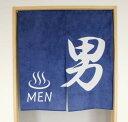 【メール便送料無料】和風のれん 男ゆ のれん 男湯 暖簾 ブルー 温泉のれん 銭湯のれ