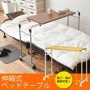 【送料無料】伸縮式 ベッドテーブル 介護テーブル サイドテーブル 高さ 幅 調節可能