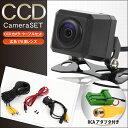 K1C2 日産 ナビ CCD バックカメラ & ケーブル HC305-A MS109-W
