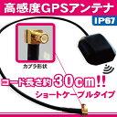 フィルムアンテナ GPSアンテナ 据置型 高感度 ワンセグ フルセグ 地デジ 長さ 30cm