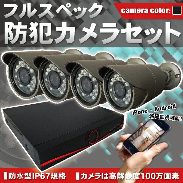スマホで 防犯カメラ セット 監視カメラ 録画装置 遠隔監視 防水 黒