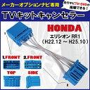 走行中にテレビ DVDが見れる ホンダ純正 HONDA エリシオン RR1 標準ナビ メーカーオプション ナビ専用