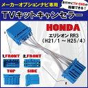 走行中にテレビ DVDが見れる ホンダ純正 HONDA エリシオン RR3 標準ナビ メーカーオプション ナビ専用
