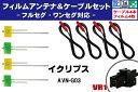 フィルムアンテナ 地デジ ケーブル VR1端子 4本 セット イクリプス ECLIPSE AVN-G03 対応 ワンセグ フルセグ ナビ