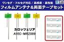 フィルムアンテナ 地デジ 両面テープセット カロッツェリア AVIC-MRZ009 I04Z64