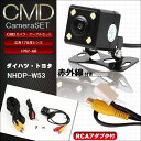 CMD バックカメラ & 変換 ケーブル RCH001T 互換品 セット ダイハツ DAIHATSU ナビ NHDP-W53 用 高画質 防水 IP67等級 フロントカメラ リアカメラ 小型 広角170度 レンズ