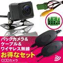 バックカメラ 変換ケーブル ワイヤレスキット セット クラリオン ホンダ 日産 K1C2WS