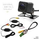 高精細 CCD バックカメラ & CCA-644-500同等...