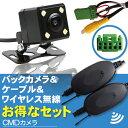 バックカメラ 変換ケーブル ワイヤレスキット セット クラリオン ホンダ 日産 K2C2WS