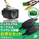 バックカメラ 変換ケーブル ワイヤレスキット セット クラリオン ホンダ 日産 K3C2WS