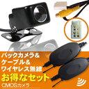 バックカメラ 変換ケーブル ワイヤレスキット セット イクリプス トヨタ ダイハツ K4C1WS