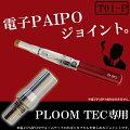 電子パイポ で プルームテック が楽しめるジョイント 変換 ジョイント コネクター 電子たばこ 電子P...
