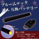 電子タバコ プルームテック 用 互換 バッテリー 本体 代替バッテリー 互換バッテリー 長い