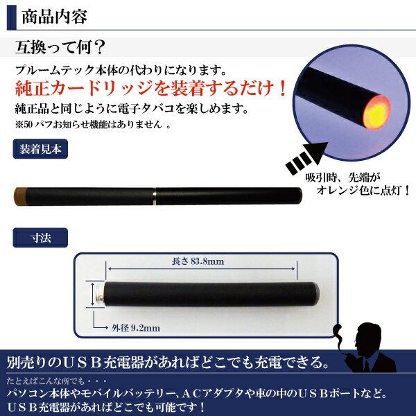 電子タバコ プルームテック 用 互換 バッテリ...の紹介画像2