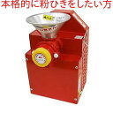 ★☆ソーラー精工 宝田 製粉機 『こなひきさん』 KJ-0