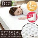 ポケットコイルスプリングマットレス【-Robilia-ロビリア】(ダブル用)※ロール梱包でラクラク搬入可能!※