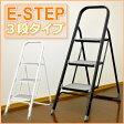 折りたたみ式踏み台【イーステップ】3段タイプ