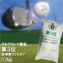 ゴルフ 景品 第3位 コシヒカリ 1.5kg 会津産 令和元年産 お米