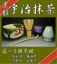 【送料無料】お抹茶セット かんたん説明書付き 選べる日本製の...