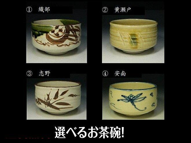 【茶道具/抹茶碗】 選べるお抹茶茶碗(おまっちゃちゃわん) 小ぶり 日本製 茶道具