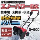 【全国送料無料】家庭用電動除雪機 楽々雪かき 電動なので作業がとっても楽です!スノーパワーDX D-900/・電動・除雪機・雪かき・/DX D-900