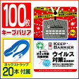 【日本製】【全国送料無料】首にかけて周囲をガード ウイルスガード首からぶらさげるだけ。大量・法人・会社向き/キープバリア100個+ネックストラップ20本