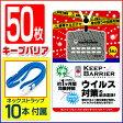 【日本製・全国送料無料】首にぶらさげてウイルスを立体的にブロック!大量・法人・会社向き 50個 キープバリア/キープバリア50個+ネックストラップ10本
