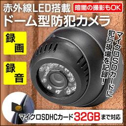 赤外線LED搭載 マイクロSDカードに犯行現場を記録 マイクロSDHCカード32GBまで対応。録画目安時間25時間?1週間 ドーム型防犯カメラ 暗闇の撮影もOK!玄関・ガレージ/赤外線LED搭載ドーム型防犯カメラ