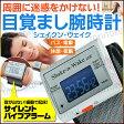 【全国送料無料】振動式目覚まし時計 音を鳴らさずしっかり目覚める!周りの人を起こさない画期的な目覚まし時計 サイレントバイブレーション 聴覚・聴覚が低下でお困りの方に安心使用の目覚ましです。/シェイクン・ウェイク