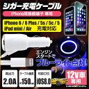 【全国送料無料(メール便発送)※代引き選択の場合は有料です。】6SPlus iPhone5 iPhone6SE iPhone6Sシガーソケット 12V専用 120cm充電器/アイフォン6Sケーブルシガー