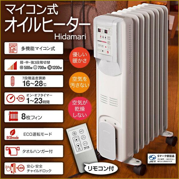 【楽天ランキング連続1位】【全国送料無料】【1年保証】2016年度バージョン 8枚フィンオイルヒーター。空気がキレイ。乾燥しないからノドが痛くならない。赤ちゃんに安心。Hidamari(ひだまり) マイコン式オイルヒーター(リモコン付) 暖房・暖房器具/オイルヒーター