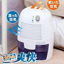 【楽天ランキング1位!】【特許技術所得】無光触媒フィルターで消臭・抗菌効果 スリーアップ 除湿機 消
