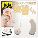 集音器 補聴器お探しの方へ!プレゼントにも最適な化粧箱入り!【全国・メール便(代引き不可)】最近聞こえにくいと感じている方 補聴器タイプの集音器 左右両用 耳かけタイプ集音器 よく