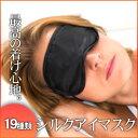 【全国送料無料(メール便発送)※代引き選択の場合は有料です。】シルク100%・安眠・休憩・旅行用品・新幹線・癒し・飛行機・自動車・昼休憩・目にやさしい・女性・男性/シルクアイマスク