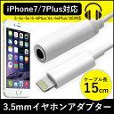 【全国送料無料(メール便発送)※代引き選択の場合は有料です。】3.5mmイヤホンアダプター【iPhone7・7Plus対応】イヤホンジャック・アダプター・イヤホン・ヘッドホン・ミュージック・イヤホンコネクト・変換ケーブル・変換アダプター/IFD-366イヤホンアダプター