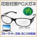 花粉対策PCメガネ ・花粉軽減フレーム・パソコンのブルーライト、花粉を目から守る!花粉・花粉症・目を守る・目の保護・花粉ガード/花粉対策PCメガネ