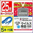 【日本製】【全国送料無料】首からぶらさげるだけでウイルス・菌を立体的にブロック!大量・法人・会社向き・インフルエンザ対策・風邪対策/キープバリア25個+ネックストラップ5本