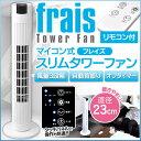 冷風扇 冷風機 扇風機【全国送料無料】タワー・レトロ マイコ...
