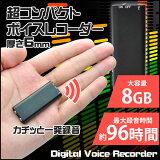 【全国送料無料(メール便発送)※代引き選択の場合は有料です。】DigitalVoiceRecorder・小型・長時間・USB・高音質・大容量8GB・最大録音96時間・一発録音・超計量・超小型・MP3としても使用可能・会議・クレーム・証拠・簡単録音/デジタル ボイスレコーダー