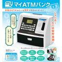 【全国送料無料】しゃべるATM型貯金箱・マイATMバンク・暗証番号とカードのWセキュリティー・声で貯