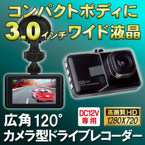 【全国送料無料】コンパクトカメラ型ドライブレコーダー 広角120度 3.0インチワイド液晶 カメラ型ドライブレコーダー・安全運転・記録・交通事故証拠・あおり防止・簡単設置・コンパクト・/IFD-439 ドラレコ