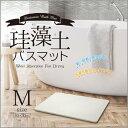 【全国送料無料】珪藻土バスマット(約40×30cm) バスマ...