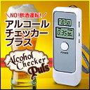 【全国送料無料(メール便発送)※代引き選択の場合は有料です。】飲酒運転チェック・アルコール検知器,探