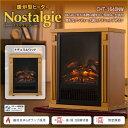 【全国送料無料】ミニ暖炉ヒーター「ノスタルジア」ナチュラルウッド・暖房・暖房器具・セラミックヒーター