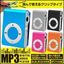 【全国送料無料(メール便発送)※代引き選択の場合は有料です。】micro SD 32GBまで対応 MP3プレーヤー 本体 MP3 5色・音楽・ミュージュック・ジョギング・ランニング・ヨガ・通勤・通学・トレーニング・お気に入り/MP3プレーヤー