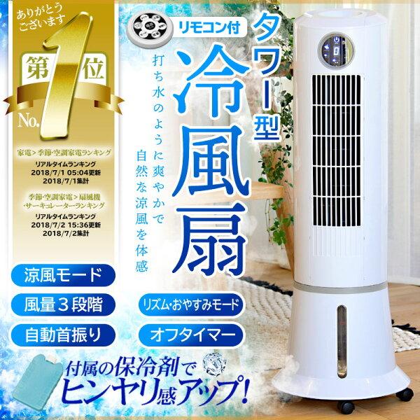 【売れてます!楽天ランキング1位獲得!】冷風機 冷風扇【全国送料無料】スポットクーラー タワー冷風扇 冷風扇風機 風量3段階切替・自動首振り・マイナスイオン・ タワー型スリム冷風扇 大容量5リットル 冷風扇 扇風機 氷 静音 扇風機/タワー型冷風扇
