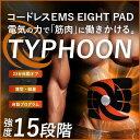 コードレスEMS EIGHT PAD TYPHOON 電気の力で「筋肉」に働きかける!腹筋・太もも・二の腕